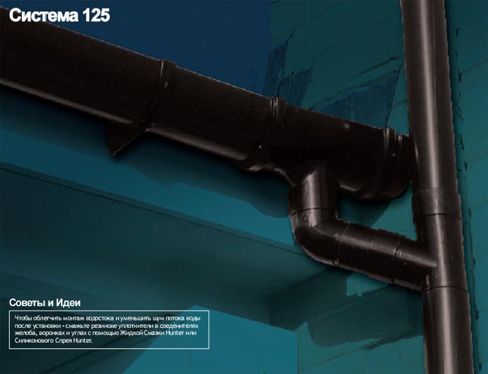 Система Браво 125